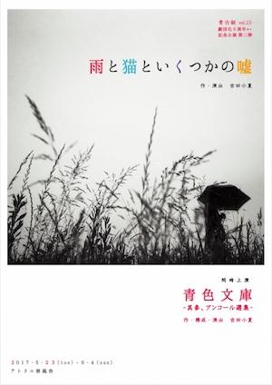 ametoneko_s.jpg