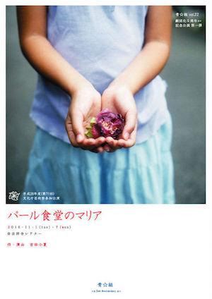 aogumi22_s.jpg