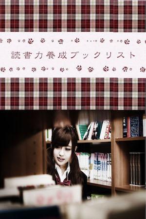 booklist_s.jpg
