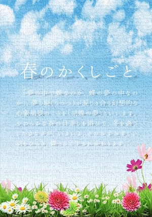 spring_vacation_s.jpg